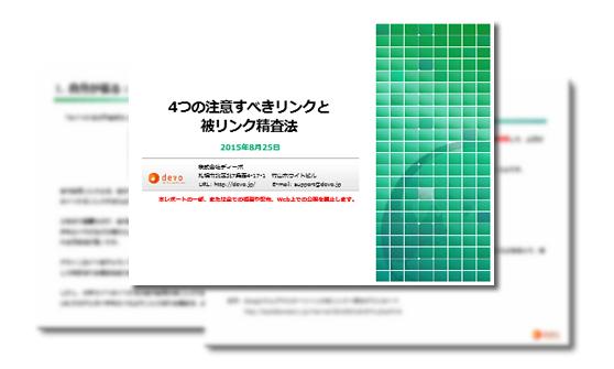 【新着無料SEOレポート】4つの注意すべきリンクと被リンク精査法 レポート開示中!