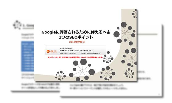 【Google SEO】Googleに評価されるために抑えるべき3つのSEOポイント レポート開示中!