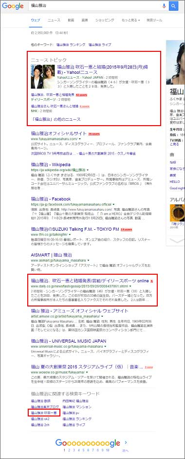 福山雅治の検索結果
