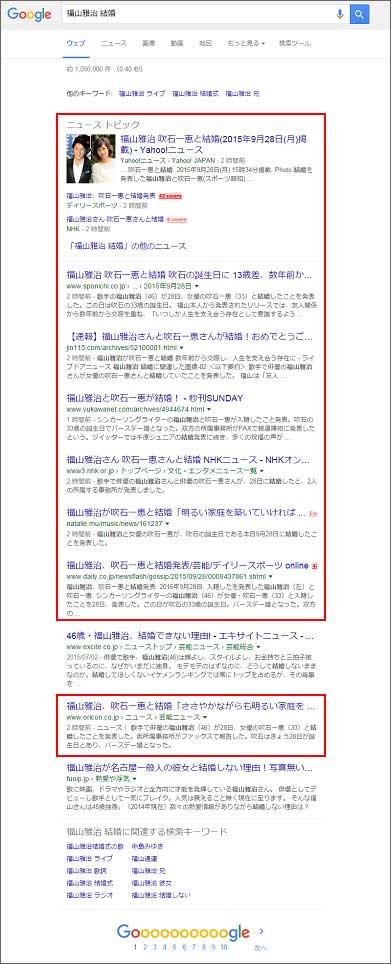 「福山雅治 結婚」の検索結果