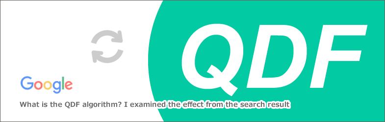 QDFアルゴリズムとは?効果を検索結果から検証してみた