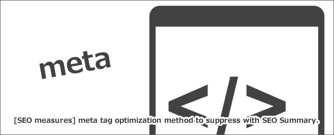 【SEO対策】SEOで抑えるべきmetaタグ最適化法まとめ