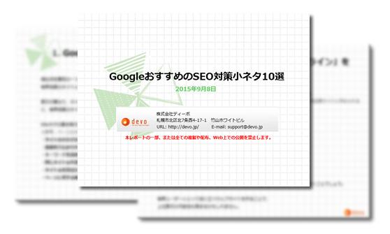 GoogleおすすめのSEO対策小ネタ10選
