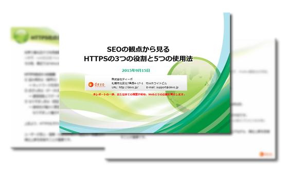 【HTTPS SSL】SEOの観点から見るHTTPS(SSL)の3つの役割と5つの使用法 レポート開示中!