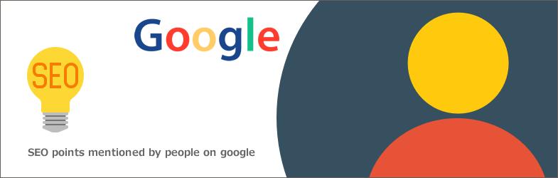 Google(グーグル)の人、金谷さんが言及するSEO9つのポイント