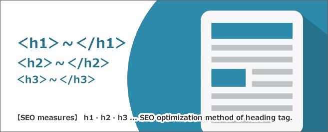 【SEO対策】h1・h2・h3…見出しタグのSEO最適化法