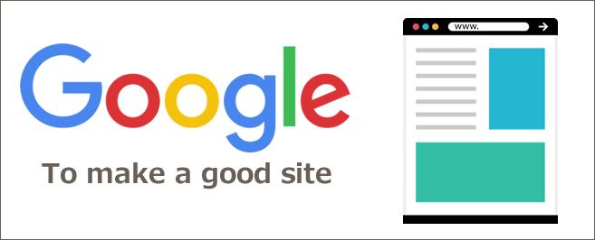 Googleがまとめた良質なサイトを作るためのSEOアドバイス