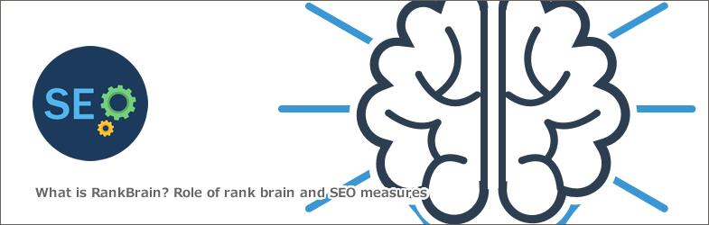 RankBrain(ランクブレイン)とは?ランクブレインの役割とSEO対策について