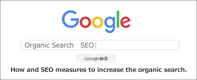 オーガニック検索を増やす方法とSEO対策について