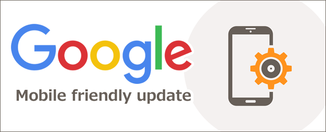 Googleモバイルフレンドリーアルゴリズム更新!モバイル順位状況とインタースティシャル広告について