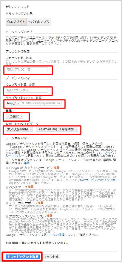 Googleアナリティクスの設定方法 イメージ④