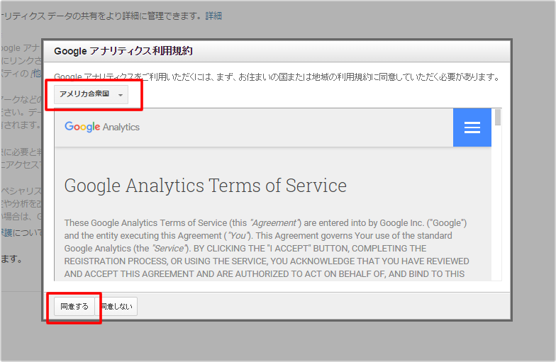 Googleアナリティクスの設定方法 イメージ⑤