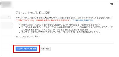 Googleアナリティクスアカウント名削除手順2