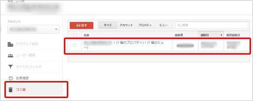 Googleアナリティクスアカウント名削除手順6