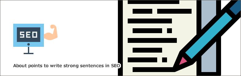 SEOに強い文章を書くためのポイントについて