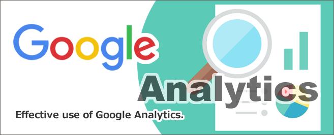 Googleアナリティクスの使い方と設定をわかりやすく解説