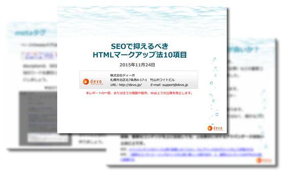 SEOで抑えるべきHTMLマークアップ法10項目 SEOレポート開示中!