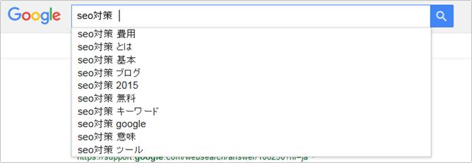 Googleオートコンプリート機能活用イメージ