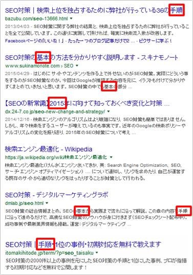 キーワード「SEO対策」の上位検索結果