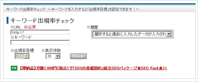 キーワード出現率チェックツール「ohotuku.jp」活用イメージ①