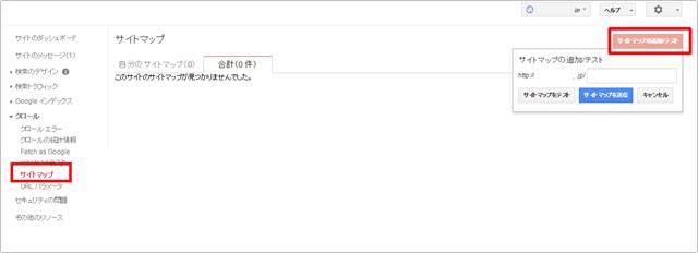 サイトマップ登録の方法イメージ