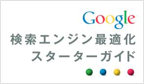 Google 検索エンジン最適化スターターガイドイメージ