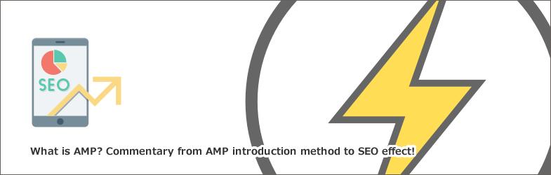AMPとは?AMPの導入方法からSEO効果まで解説!
