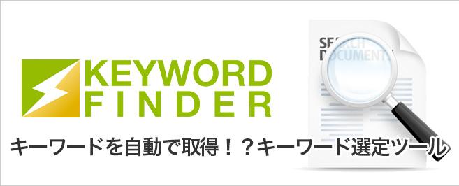 キーワード選定ツールキーワードファインダー