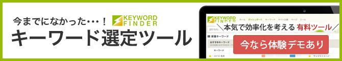 キーワードファインダー