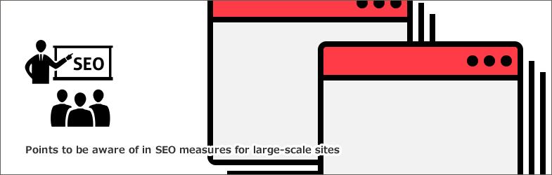 大規模サイトのSEO対策で注意すべき点について