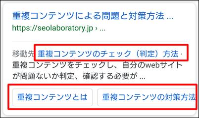 Google検索結果の「一行表示のサイトリンク」と「~に移動リンク」
