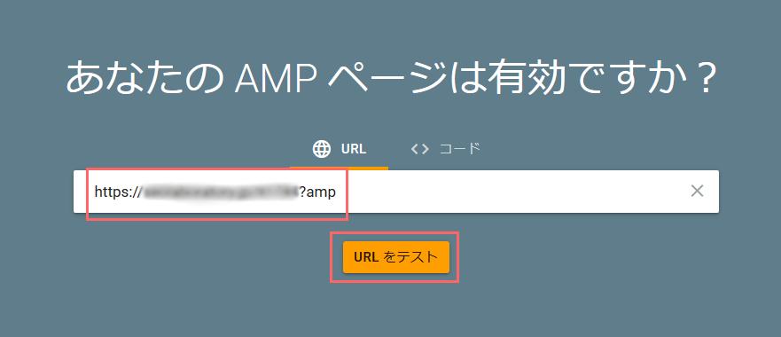 AMPテストツールでAMPページの有効性を確認する①