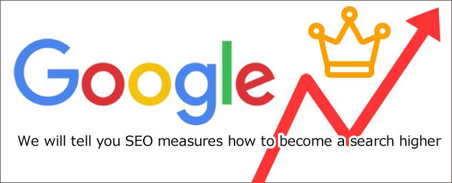 検索上位になるためのSEO対策方法教えます