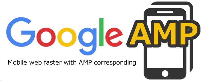 【スマホSEO】AMP(Accelerated Mobile Pages)とSEO対策についてまとめ
