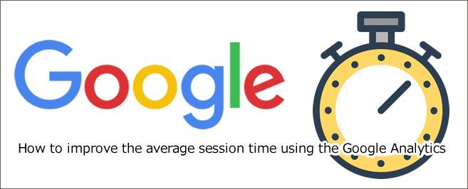 Googleアナリティクスを使って平均セッション時間(平均滞在時間)を改善する方法