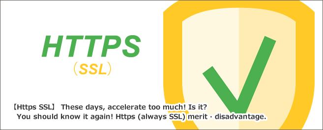 【https SSL】近頃、加速しすぎ!?あらためて知っておくべき!https化(常時SSL)メリット・デメリット