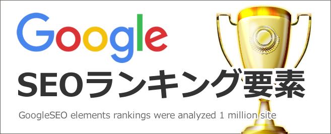 Google SEO要素ランキング