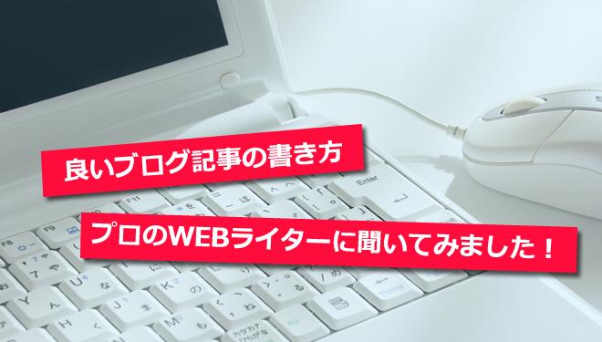 良いブログ記事の書き方・プロのWEBライターに聞いてみました!