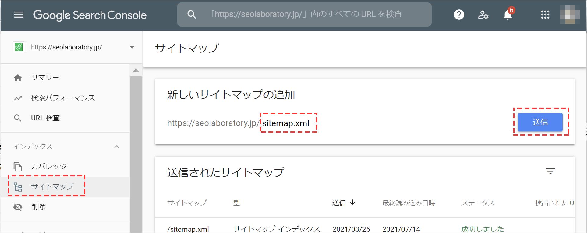 サイトマップを送信してして、Googleにサイト登録を促す