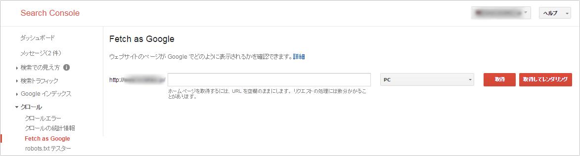 検索エンジンGoogle/Yahooにサイトを登録する方法