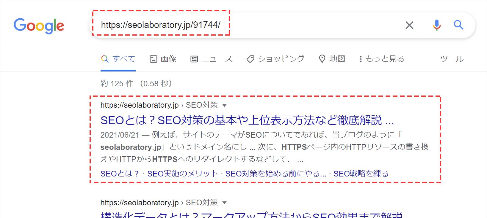URLで検索して、Googleにサイト登録されてるか確認する