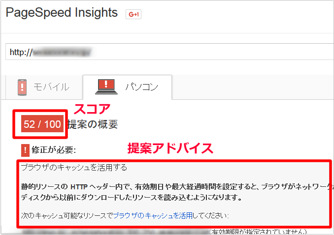 PageSpeed Insightsでサイトのページ表示速度を測定する方法②