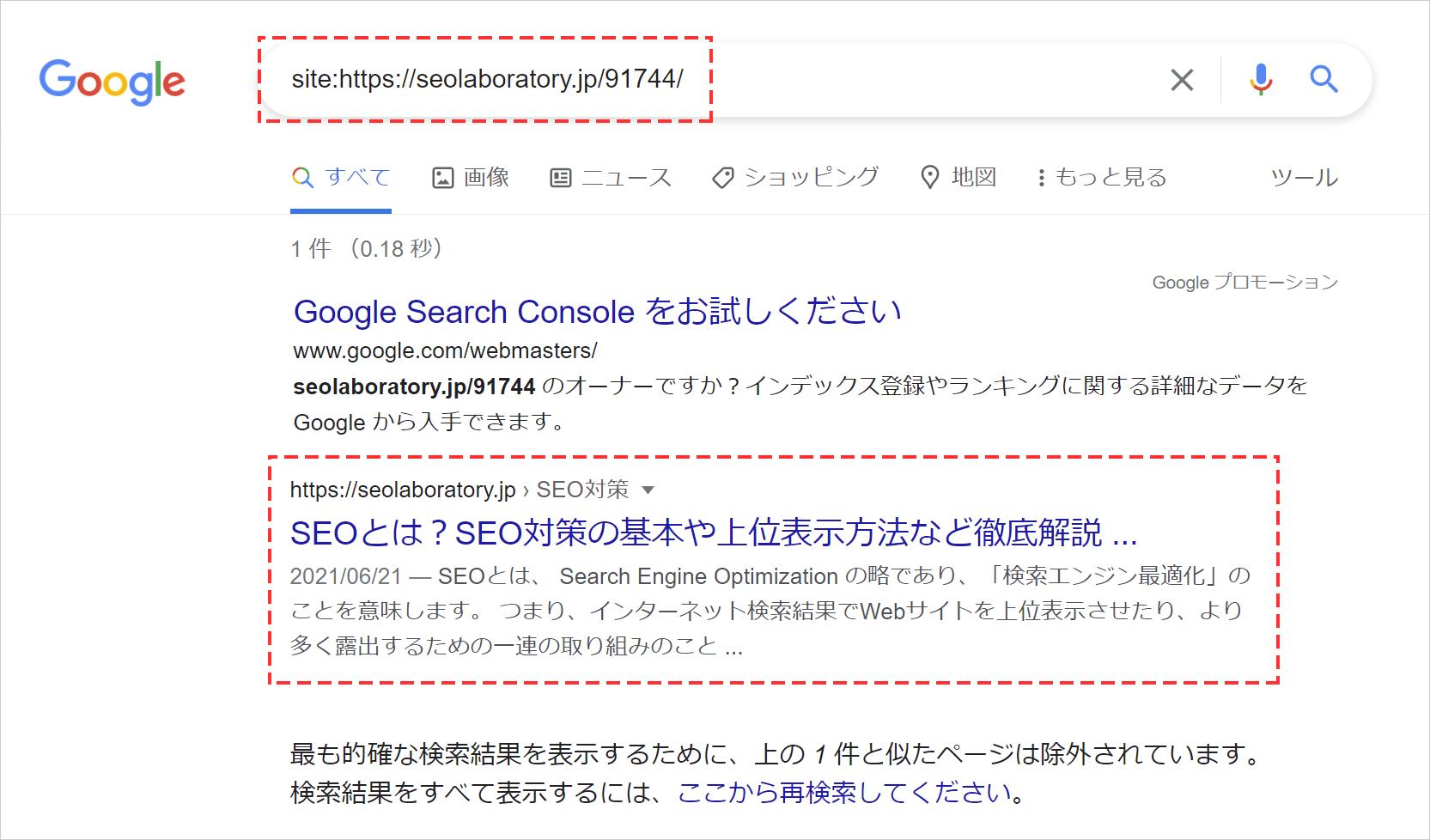 site:(サイトコロン)で検索して、Googleに登録されてるか確認する