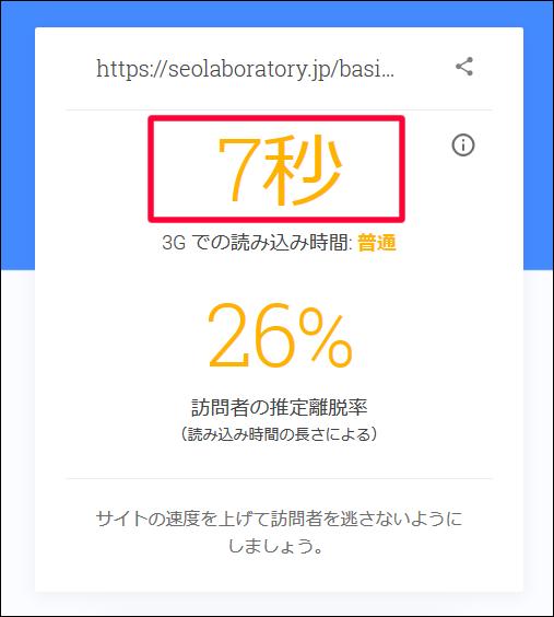 Test My Site(テストマイサイト)でサイトのページ表示速度を測定する方法③