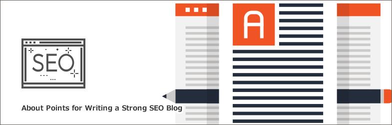 SEOに強いブログの書き方!SEOに強いブログを書くためのポイントについて
