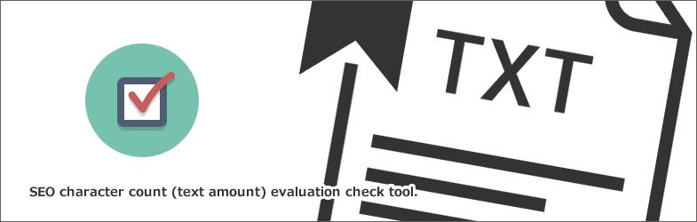 SEO文字数(テキスト量)評価チェックツール