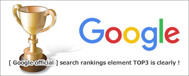 【Google公式】検索ランキング要素TOP3が明らかに!