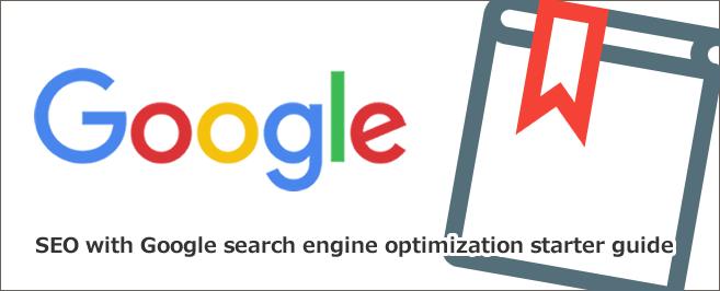 Google検索エンジン最適化スターターガイドを使った効果的なSEO対策
