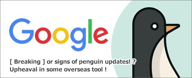 【速報】ペンギンアップデートの兆候か!?海外ツール一部で大変動!