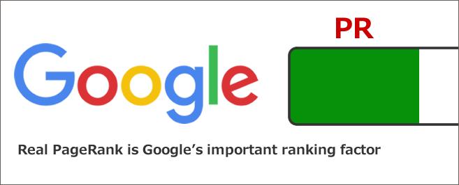 Real PageRank(リアルページランク)はGoogleの重要なランキング要因である